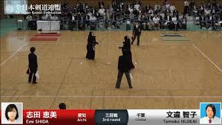Emi SHIDA -KM Tomoko HIJIKAI - 57th All Japan Women KENDO Championship - Third round 51