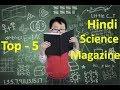 Top-5 Hindi Science Magazines in India    हिन्दी विज्ञान पत्रिका    Quanta of Physics