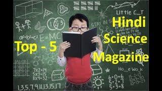 Top-5 Hindi Science Magazines in India || हिन्दी विज्ञान पत्रिका || Quanta of Physics