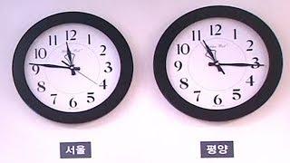 Triều Tiên - Hàn Quốc chính thức hợp nhất múi giờ | VTV24