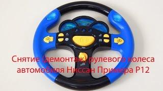 Демонтаж (снятие) рулевого колеса на автомобиле Ни
