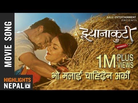 Bho Malai Chahidaina Aarki | New Nepali Movie JHYANAKUTI Song Ft. Saugat Malla, Benisha Hamal