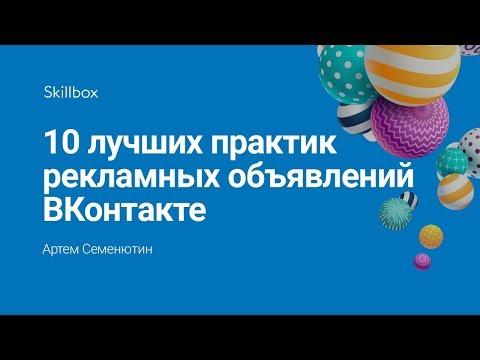 Лучшие рекламные объявления «ВКонтакте»: ТОП-10
