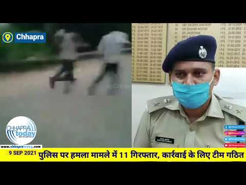 पुलिस पर हमला मामले में 11 गिरफ्तार, कार्रवाई के लिए टीम गठित