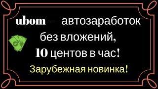 Ubom автозаработок без вложений, 10 центов в час! Зарубежная новинка!