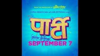 PARTY TRAILER   Marathi Movie   7 September 2018