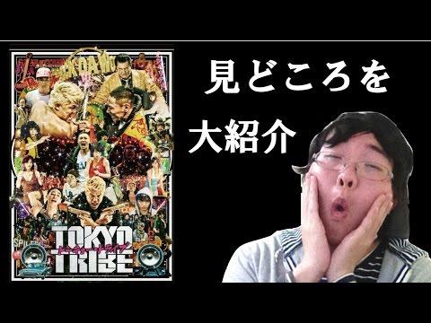 バトルラップ映画「TOKYO TRIBE」を紹介