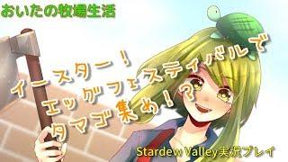 【実況】おいたの牧場生活~イースター! エッグハントでタマゴ集め!?~【Stardew Valley】