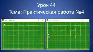 Урок 44 Практическая работа 5 Программа Лабиринт Минотавра