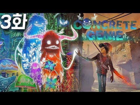 3화_ 콘크리트 지니 챕터 3-1: 수력 발전소  (Concrete Genie) 붓으로 세상을 구한다 액션 어드벤처 힐링 게임 PS4 PRO _현진