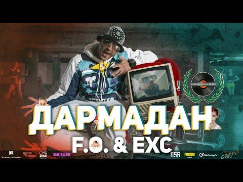 Download F.O. & EXC - Дармадан | Darmadan |