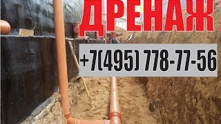 Дренаж дома, дренаж участка, фундамента +7(495)778-77-56(Принимаем заявки на работу по дренажу участка и гидроизоляцию фундамента, а так же ливневую канализацию...., 2012-09-03T11:30:55.000Z)