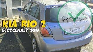 kIA RIO II - Киа Рио 2 б/у с пробегом  Авто-подбор СПб