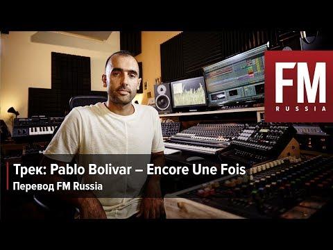 Трек: Pablo Bolivar - Encore Une Fois (Перевод FM Russia)