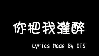G.E.M. 鄧紫棋【你把我灌醉】(字幕版)