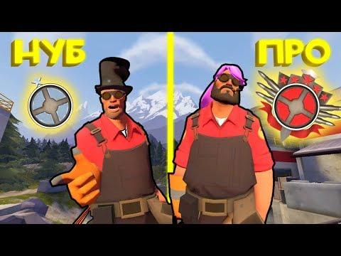 НУБ и ПРО ► Team Fortress 2     Инженеры