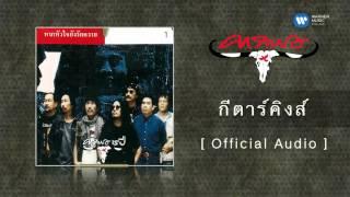 คาราบาว - กีตาร์คิงส์ [Official Audio]