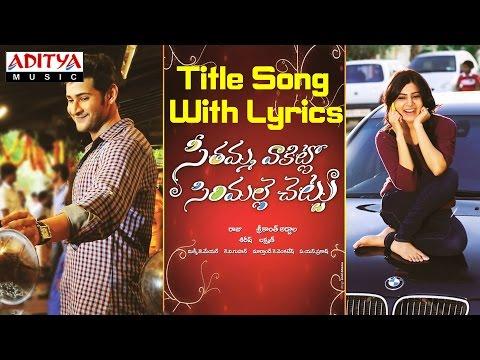Sitamma Vakitlo Title Song With Lyrics || SVSC Movie Songs - Mahesh Babu, Samantha