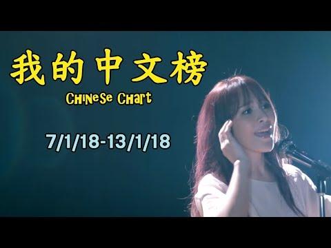 我的中文榜二十大 My Chinese Chart Top 20 Songs (7/1/18-13/1/18)