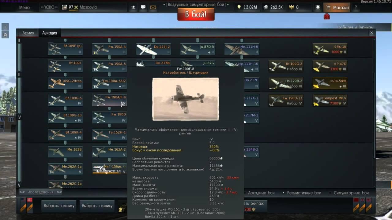 обзор war thunder немецкая ветка