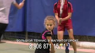 Большой теннис Магнитогорск