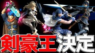 【スマブラSP】全79キャラクターの中で最も「武器性能」が強い最優戦士は誰だ!?【最強剣士キャラ決定戦】