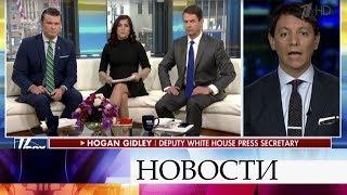 Пресс-секретарь Белого Дома заявил, что демократы и СМИ вносят больше хаоса, чем Россия.