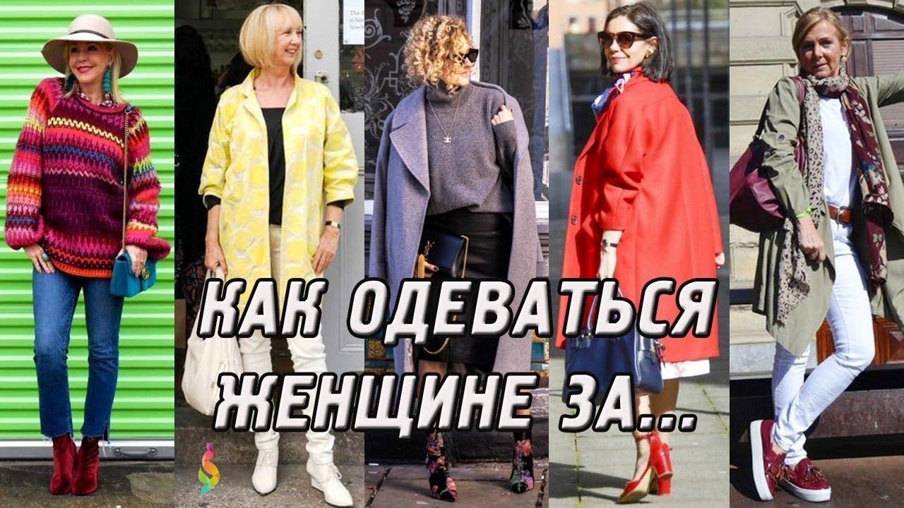 Как одеваться женщине после 50, 60 лет ???? Правила стиля и позитива