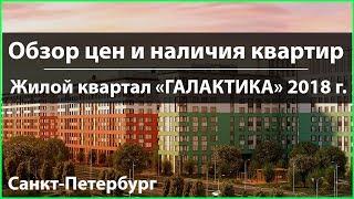 видео Новостройки у метро Московские ворота с актуальными ценами на квартиры от застройщиков СПб