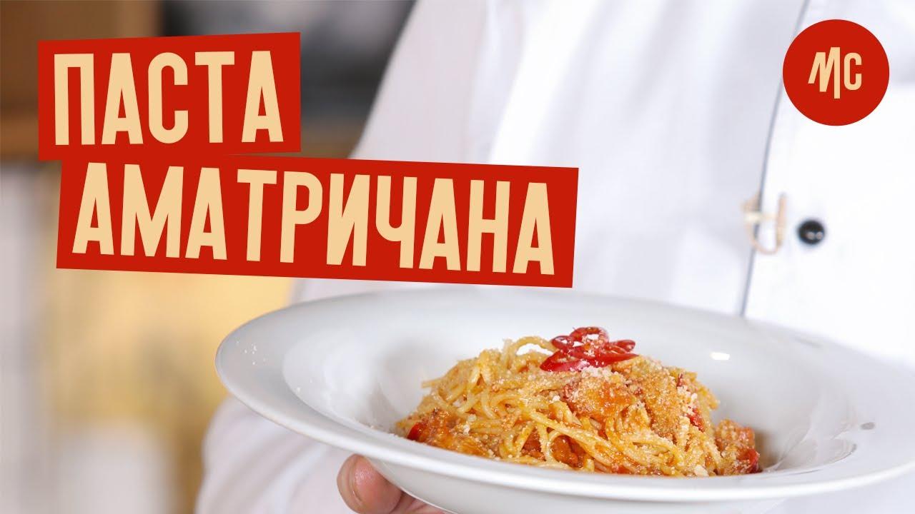ПАСТА АМАТРИЧАНА | Быстро и вкусно! | рецепт Marco Cervetti