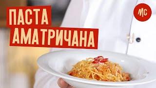 ПАСТА АМОТРИЧАНА | Быстро и вкусно! | рецепт Marco Cervetti