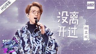 [ 纯享版 ] 林志炫《没离开过》《梦想的声音2》EP.10 20180105 /浙江卫视官方HD/