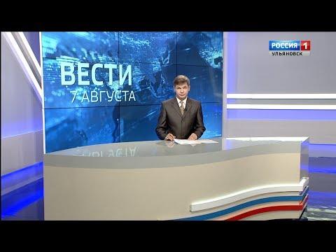 """""""ВЕСТИ-УЛЬЯНОВСК"""" – 07.08.19 – 20.45"""