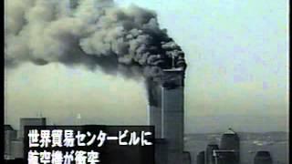 2001年9月11日 ニュース番組冒頭速報 thumbnail