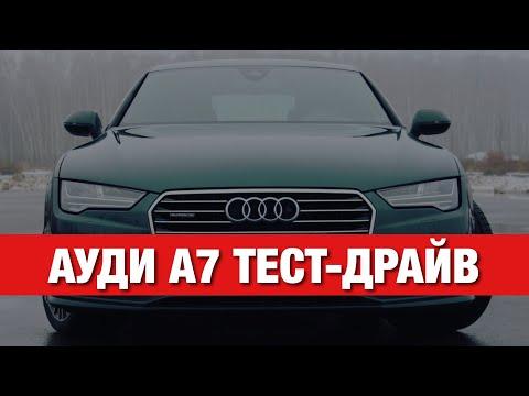 Audi A7 Тест Драйв
