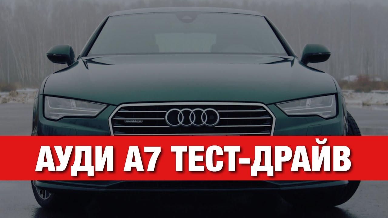 Audi A7 Тест Драйв в 2018 - Дорого и Богато