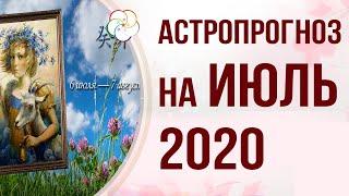 БАЦЗЫ 2020: АСТРОПРОГНОЗ на ИЮЛЬ 2020 года. Месяц Водной Козы 癸未