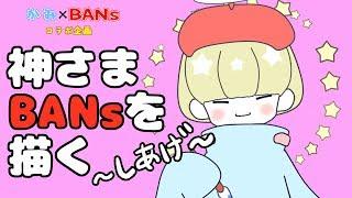 [LIVE] 【かみなま】まったりBANs1期おえかき👼