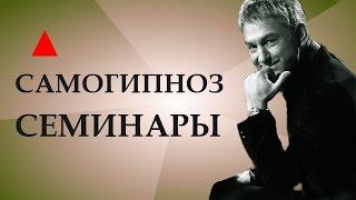 Семинар Дмитрия Домбровского. Эстрадный гипноз.