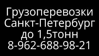 Грузоперевозки заказать Петербург(, 2017-01-22T09:47:05.000Z)