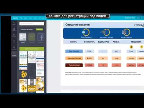 COINOMIA КОИНОМИА ПОЛНЫЙ ОБЗОР маркетинг, отзывы, бизнес, майнинг, презентация, доходы
