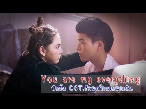Download You are my everything - บิวกิ้น OST.รักฉุดใจนายฉุกเฉิน [fanmade MV]