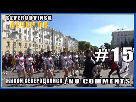 Парад в день города Северодвинск