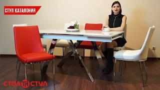Обеденный стул Каталония. Обзор стула для дома от Стол и Стул