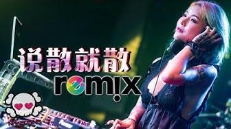 JC 陈泳彤 - 说散就散【DJ REMIX 伤感舞曲】⚡ 超劲爆