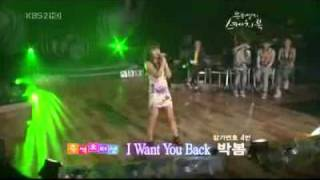 I Want You Back- Park Bom Cover