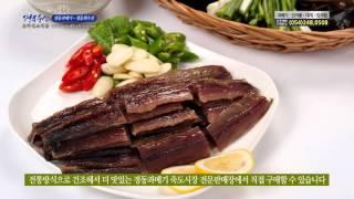 포항 NO.1 과메기 경동과메기(dohsh) 홍보영상