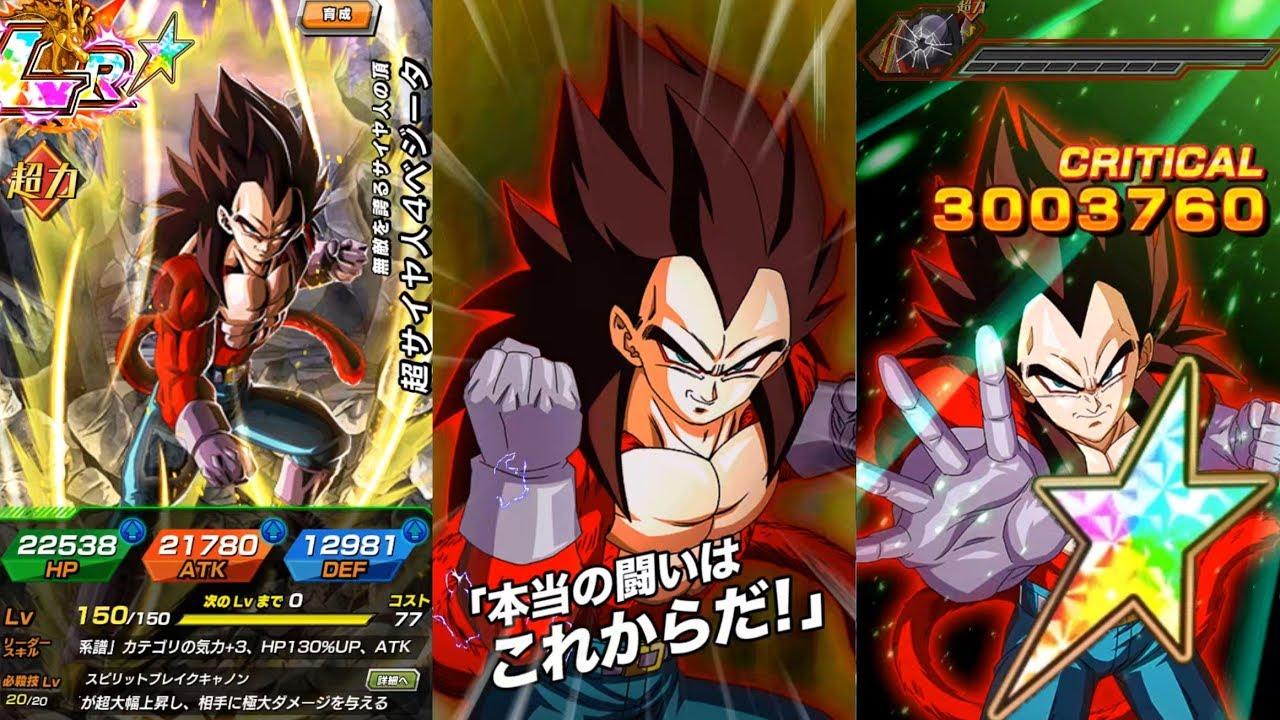 100% POTENTIAL SYSTEM STR LR SUPER SAIYAN 4 VEGETA SHOWCASE! Dragon Ball Z  Dokkan Battle
