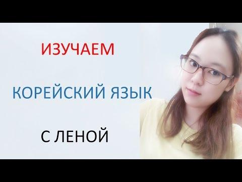 [Корейский язык] 1. Алфавит - Гласные буквы