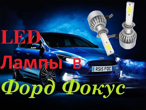 Установка LED ламп в форд фокус 2,ближний свет